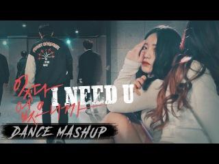[DANCE MASHUP] I NEED U x 있다 없으니까   방탄소년단BTS & 씨스타19 SISTAR19   커버댄스 DANCE COVER [AB Project]