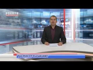 Росреестр разъясняет: «Дачная амнистия» продлена