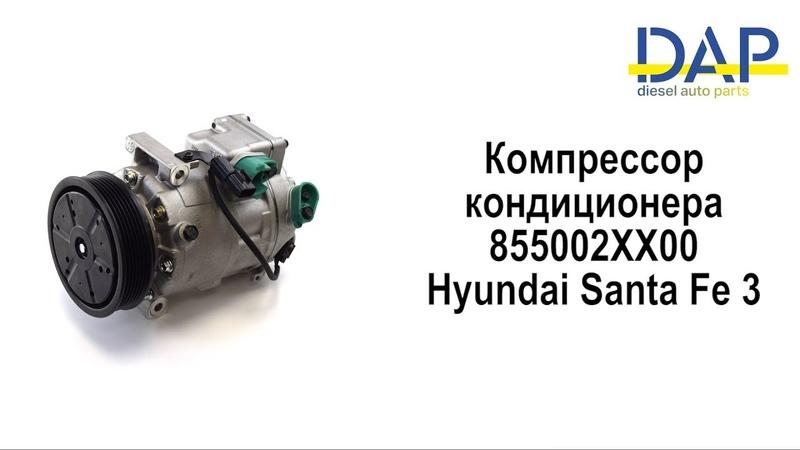 Компрессор кондиционера Хендай Санта Фе 3 Купить компрессор кондиционера Hyundai Santa Fe 3