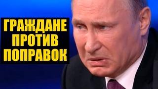 Люди против обнуление - причина обращение Путина