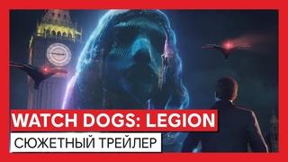 Watch Dogs: Legion – сюжетный трейлер