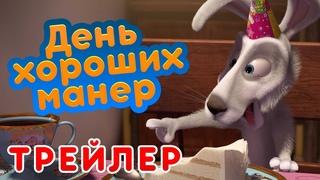 Маша и Медведь - 🤡 День хороших манер 🍰 (Трейлер) Новая серия 22 апреля! 💥