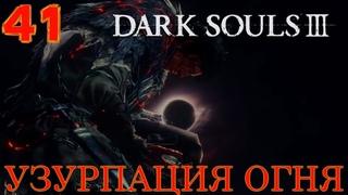 Dark Souls 3 - КОНЦОВКА: УЗУРПАЦИЯ ОГНЯ