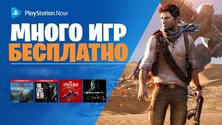 Как получить игры Playstation бесплатно. Бесконечный PS Now в России.