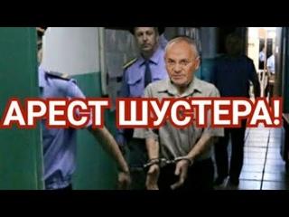 Савика Шустера ЗАКРЫЛИ по Приказу Коломойского!