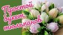 Простой букет тюльпанов • Как легко собрать букет в подарок к празднику