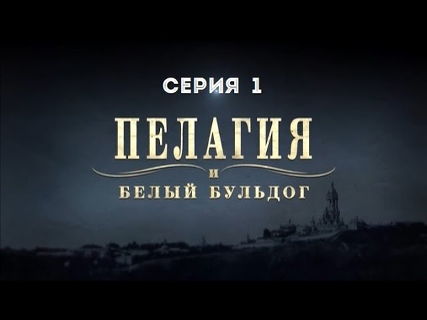 Пелагия и белый бульдог серия 1 8