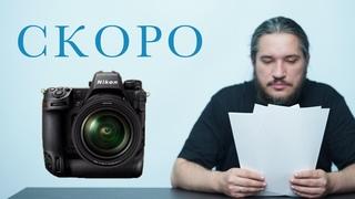 Яркие фотоновости #44   Nikon Z9   Sony ZV-E10   Прошивка Canon EOS R6, 1D X mark III и Sony A1