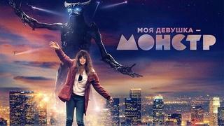Моя девушка монстр - фильм комедия фантастика (2016)