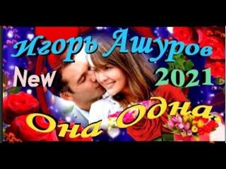 *RECORDS OKANY   *K*Игорь Ашуров Она Одна. NEW 2021