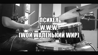 Психея - . (Wой Wаленький Wир) - drumcover by Evgeniy sifr Loboda
