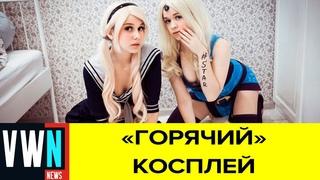 """Косплееры бойкотируют фестиваль """"Старкон"""" из-за эротического скандала и фэтшейминга"""