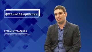 """9 ВЫПУСК """"ДНЕВНИКА ВАКЦИНАЦИИ"""": РУСЛАН МУРСАЛИМОВ"""