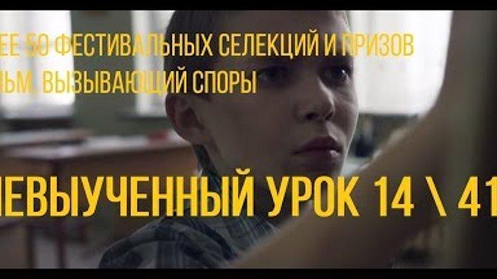 Невыученный урок 14 41 реж Нина Ведмицкая короткометражный фильм 2016