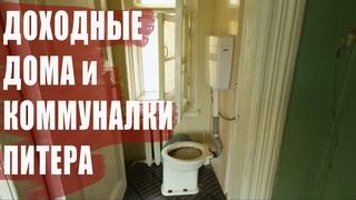 Доходные дома и коммунальные квартиры в Санкт-Петербурге