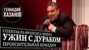 Геннадий Хазанов - Спектакль Ужин с дураком 2001 г.