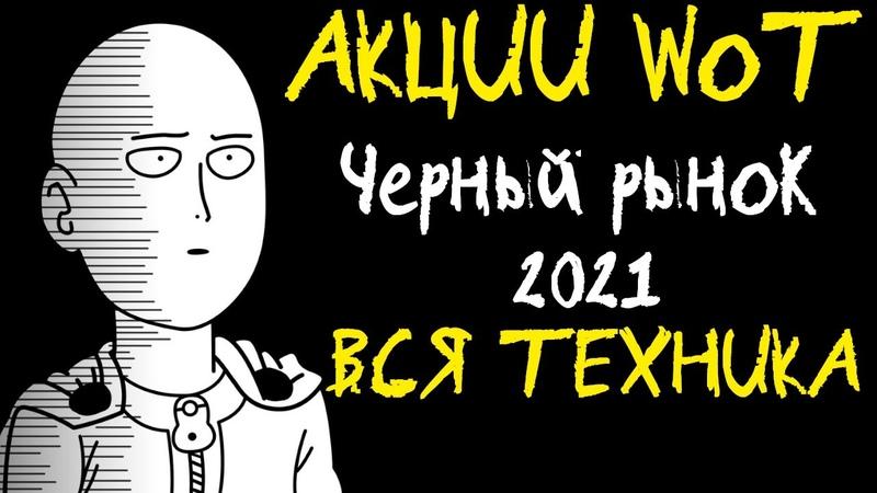 АКЦИИ WoT Чёрный РЫНОК 2021 СПИСОК ТЕХНИКИ СПЕЦВЫПУСК