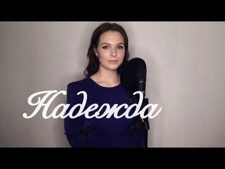 Алиса Супронова -Надежда(А.Пахмутова/Н.Добронравов)|Alisa Supronova-Hope ()