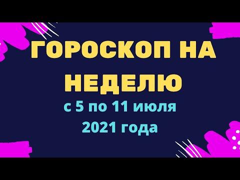 Гороскоп на неделю с 5 по 11 июля 2021 года