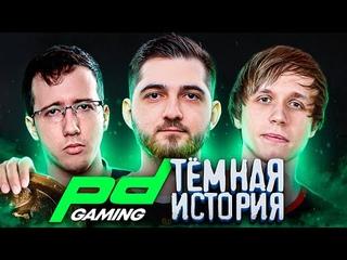 ОТБИТЫЕ НАГЛУХО / Тёмная история Prodota Gaming