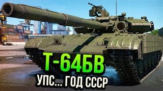 Т-64БВ УПС... ЭТОТ ГОД ПОСВЯЩЕН СССР в War Thunder   ОБЗОР