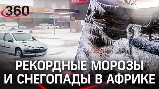 Небывалый снег в ЮАР. Дубай топит после испытаний новой климатической технологии. Потопы в Турции