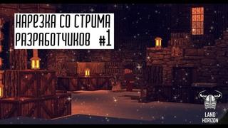Сентябрьский стрим разработчиков LandHorizon 2 (Нарезка важных моментов по мнению игрока)