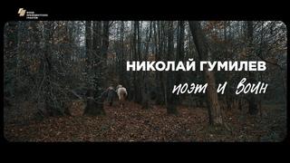 Видеофильм «Николай Гумилёв. Поэт и воин»