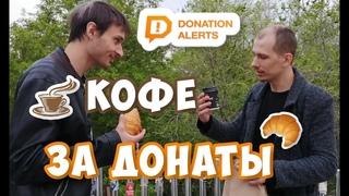 Кофе за Донаты ☕ | Встреча Адептов
