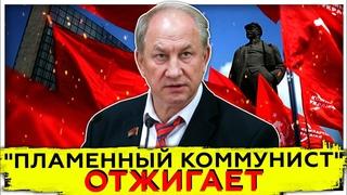Рашкин отжигает   Верните коммунисту календарь!   КПРФ    Пламенный коммунист  