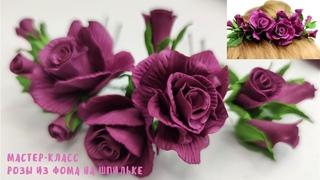 DIY🌿🌺🌿 Розы из Фоамирана на шпильке/Rose Flower Foam Paper/ Flores de foami