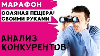 Соляная пещера своими руками в Архангельске: анализ конкурентов