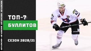 Лучшие буллиты экстралиги   Сезон-2020/21