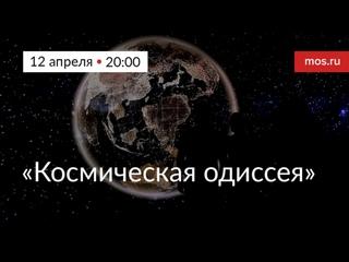 Концерт «Космическая одиссея» на ВДНХ