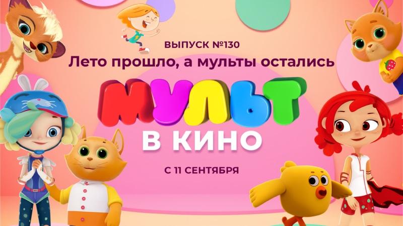 МУЛЬТ в кино Выпуск № 130 Лето прошло а мульты остались