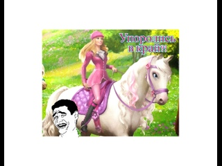 """[УПОРОЛАСЬ В КРАЙ?!-Прохожу игру """"Барби:Приключения на ранчо"""".]"""