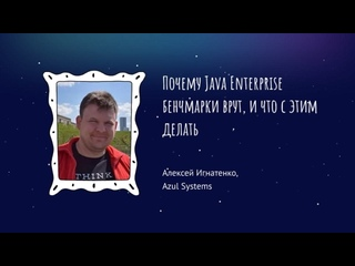 Алексей Игнатенко - Почему Java Enterprise бенчмарки врут, и что с этим делать