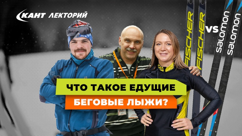 Кант Лекторий Что такое едущие беговые лыжи