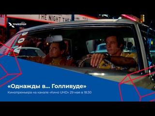 «Однажды в… Голливуде» на канале «Кино UHD»