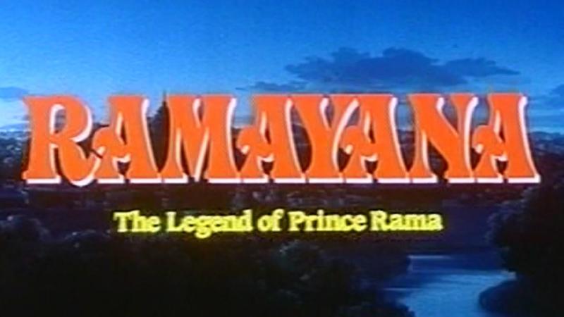 Рамаяна Легенда о царевиче Раме Ramayana The Legend of Prince Rama 1992 Рэм Мохан Юго Сако Коити Саски