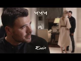 Премьера клипа! EMIN - МММ ()