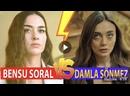 Бенсу Сорал или Дамла Сонмез