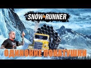 SnowRunner #14 (Разведка Таймыра)