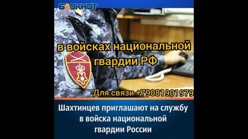 Шахтинцев приглашают на службу в войска национальной гвардии России