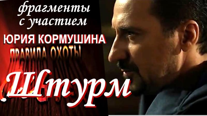 Фильм Правила охоты Штурм все фрагменты с Юрием Кормушиным