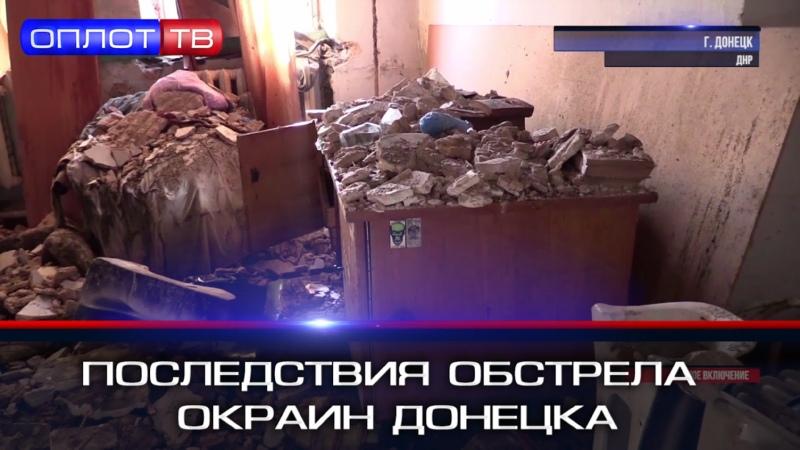 Последствия утреннего обстрела Донецка