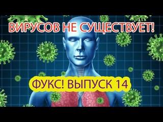 Вирусов Не Существует! Вирусология лживая наука!Эпидемии, Пандемии-контроль над нами!Фукс Выпуск 14.