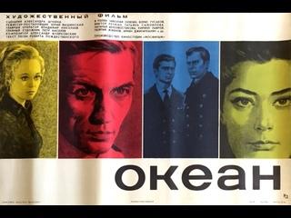Океан. 1973.