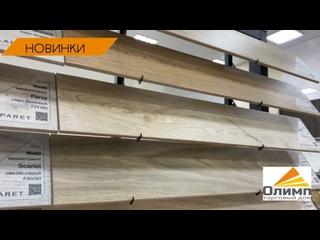 Video by ТД Олимп | Борисоглебск