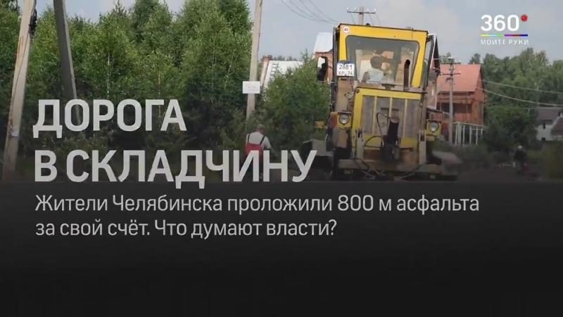 Психанули челябинцы за 250 тысяч построили дорогу Власти считают это пиаром